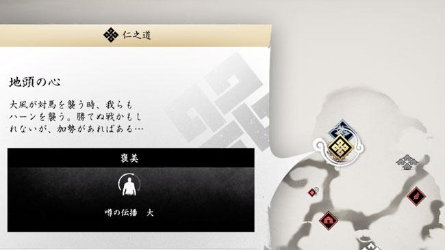 tsushima-story22-2