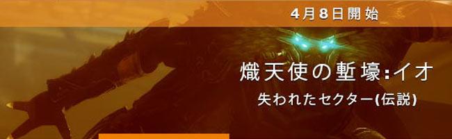 destiny2-0311-5