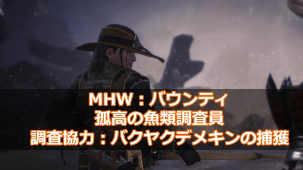 mhw_bounty9_0