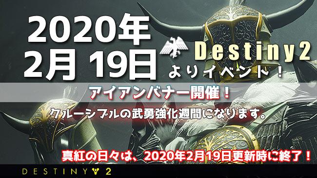 destiny2-2020-02-19