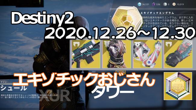 XUR2020-1230