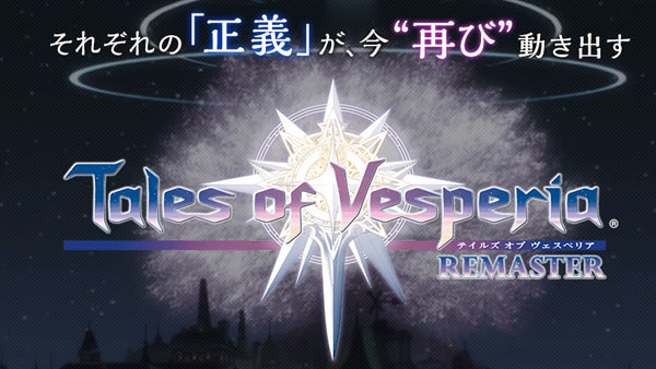 ps4nsw2019talesofvesperia3