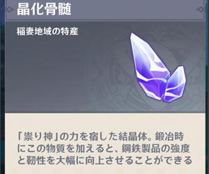 gensin-v20-quest10-1