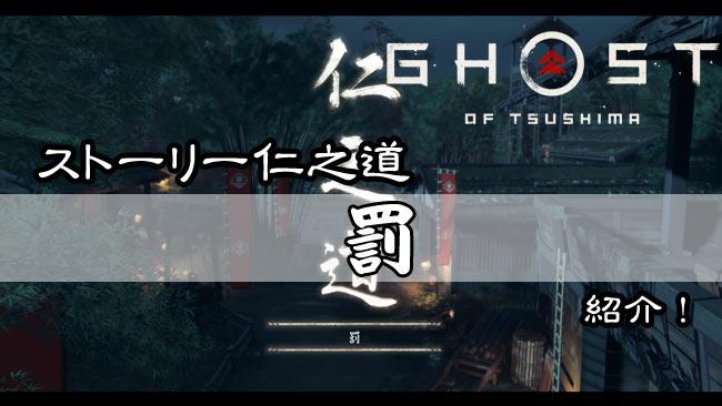 tsushima-story16-tumi-4