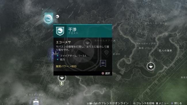 destiny2-s11-0610-quest3-2