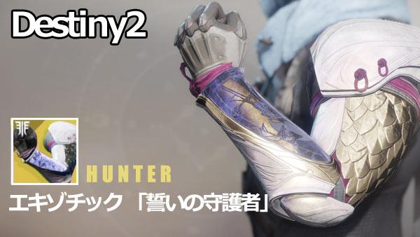 destiny2y2hunter2oathkeeper