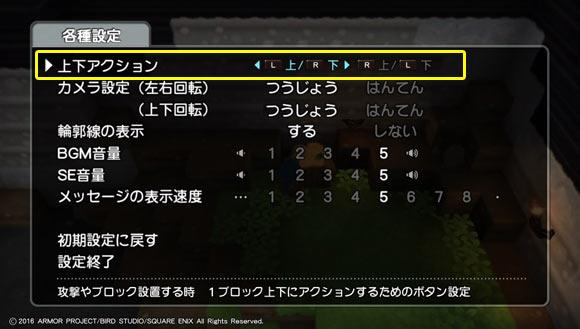 dqb_setting3