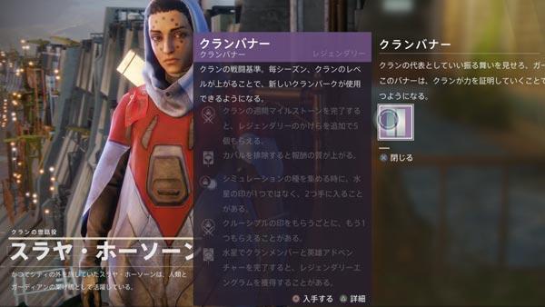 Destiny2dlc1_npc0
