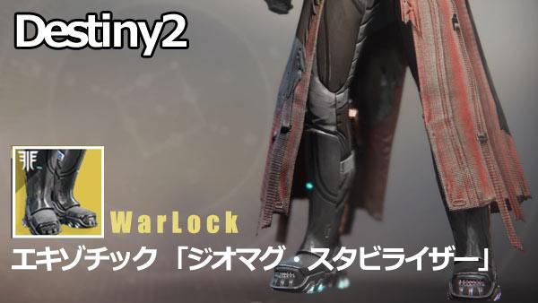 destiny2geomagstabilizers