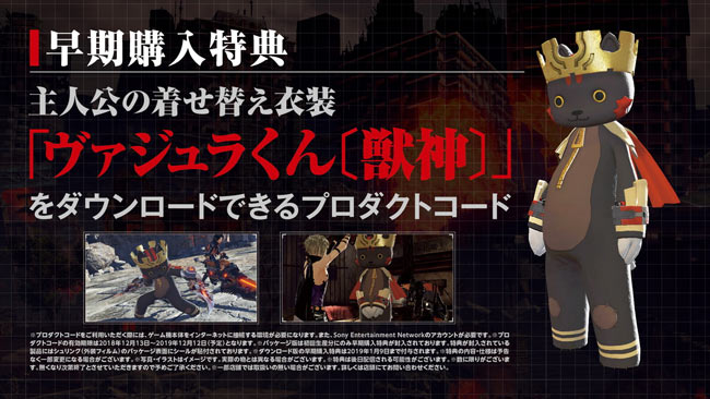 godeater3_12