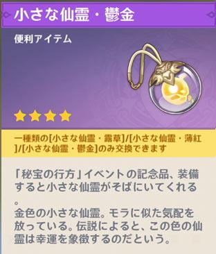 gensin-event2021-01083