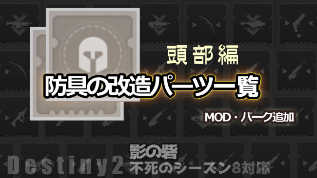 destiny2-y3-mod-gearhead