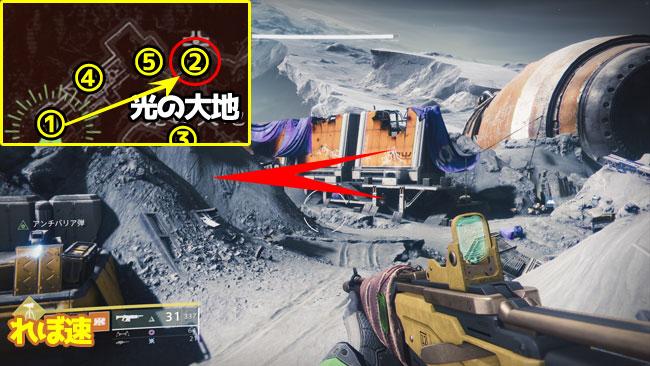 destiny2-exotic-quest3-12