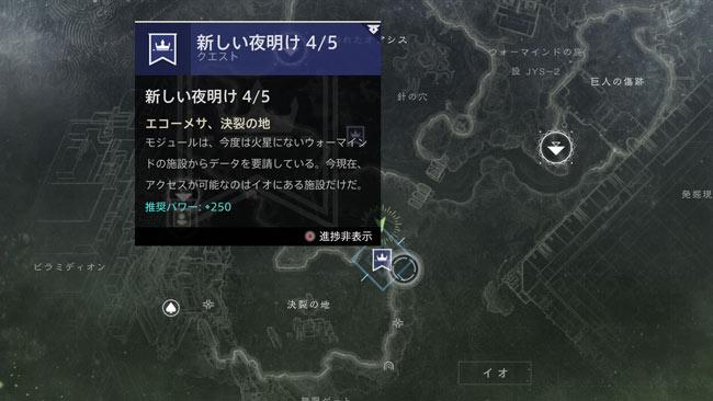 destiny2_yoake4_3