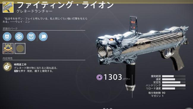 destiny2exotic_103s14