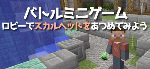 minecraft_minigame3