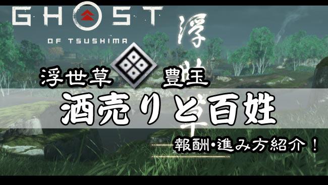 ghostof-tsushima-kusa28