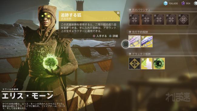 destiny2-y3-story2-ellis