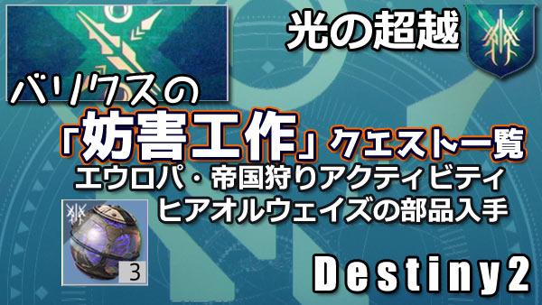destiny2-empirehunts-光の超越-帝国狩り-妨害工作-クエスト一覧と報酬