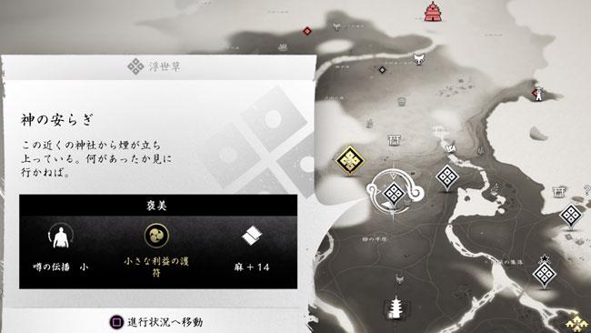 ghostof-tsushima-kusa-44-3