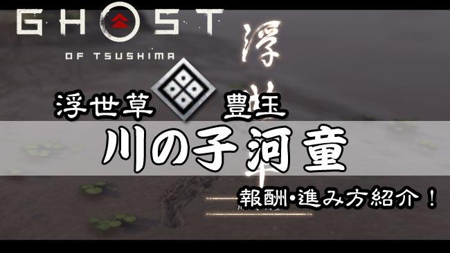 ghostof-tsushima-kusa-47