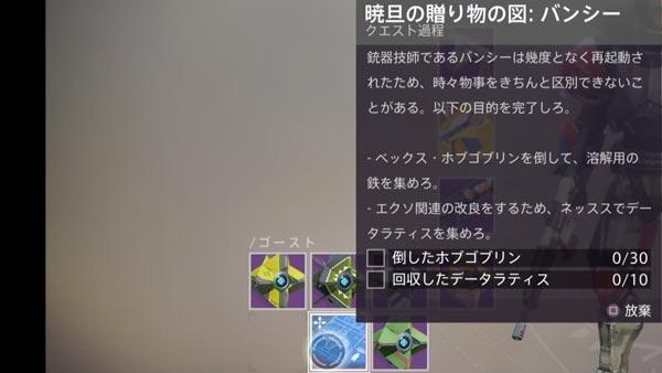 destiny2dawningprint3