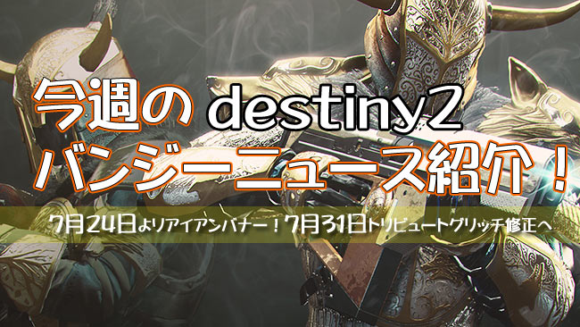 DESTINY2news20190719