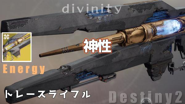 destiny2-exotic-divinity2