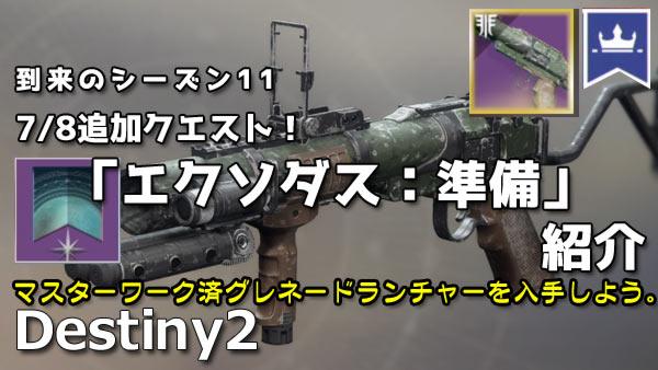 destiny2-0708-quest4-0