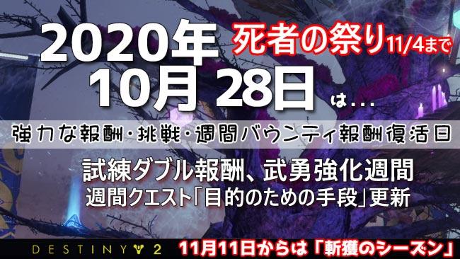 destiny2-2020-01028