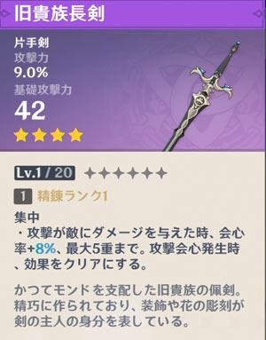 gensin-weapon-kizoku-5