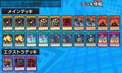 上級モンスター6枚(真紅眼の黒竜x3、デーモンの召喚x2、メテオ・ドラゴンx1) ・下級モンスター4枚(真紅眼の遡刻竜x2、伝説の黒石x2) ・魔法 カード8枚(紅玉の