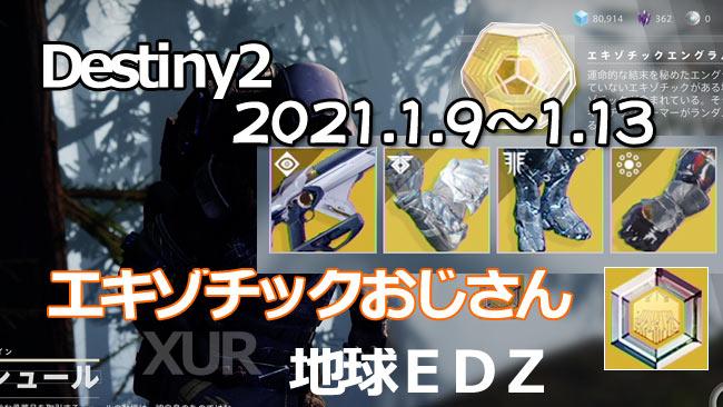 destiny2-xur-2021-0109