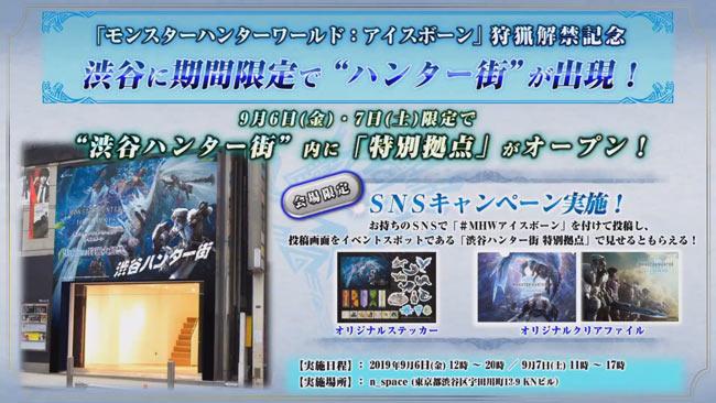 mhw-iceborne-collaboration1