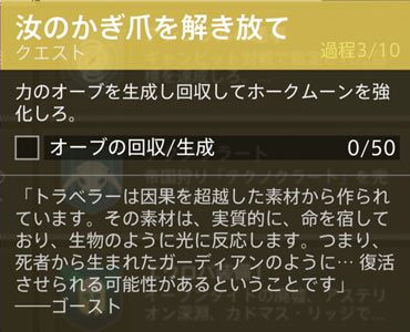 destiny2-season12-quest4-15