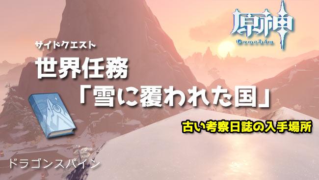 genshin-v12-quest6