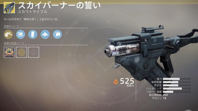 destiny2exotic_104skyburner