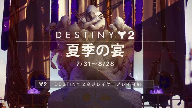 destiny2s7heroes_info_13