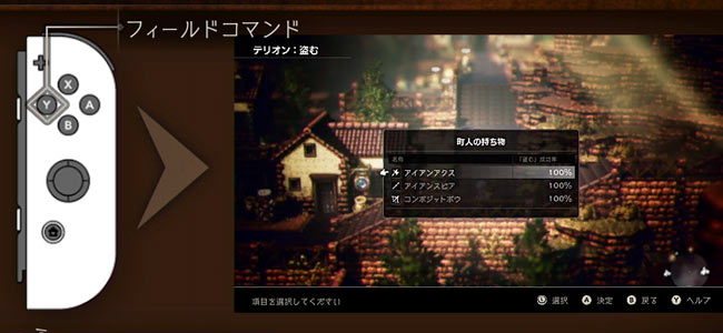 octopath_therion2