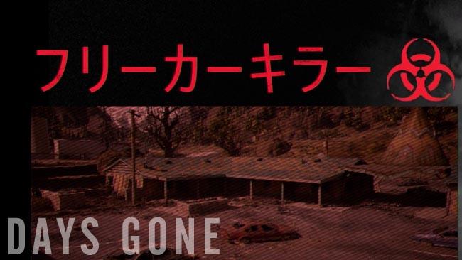 daysgone_killer2