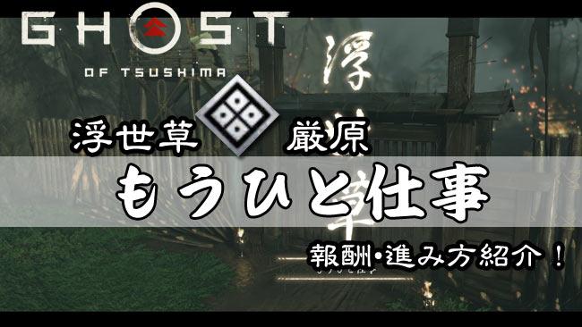 ghostof-tsushima-kusa-10