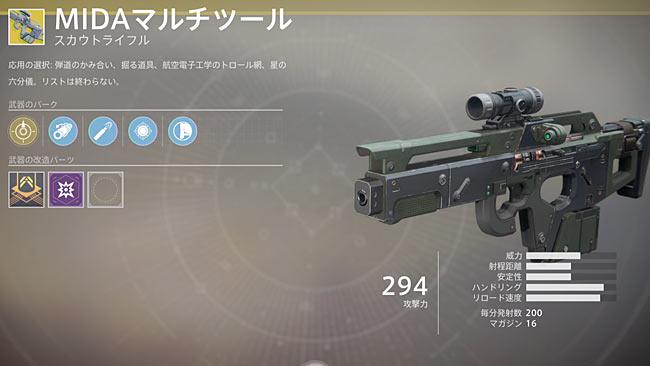 destiny2exotic_005midam1