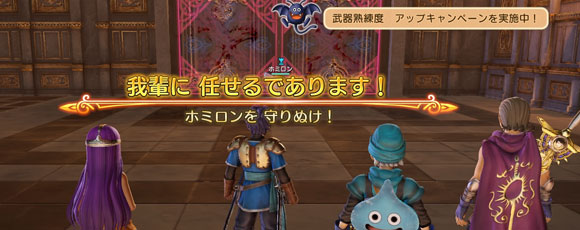dqh2_story36_1