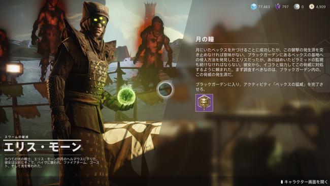 destiny2-y3season8-vex1-3