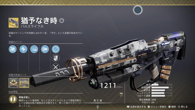 destiny2-catalystquest1-8