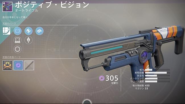 Destiny2dlc1_w_auto_positiv