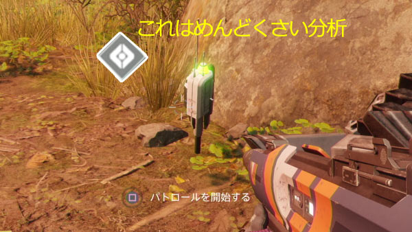 20170907quest_patrol1b