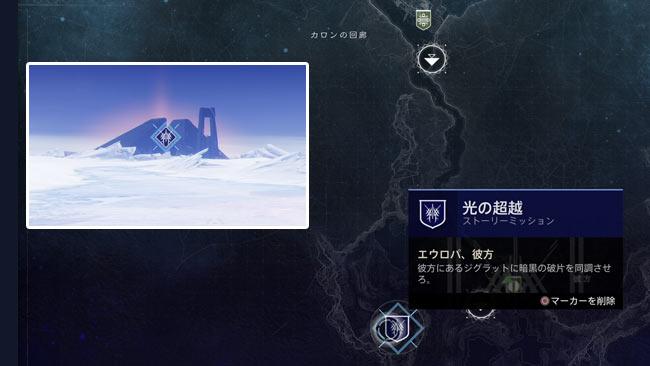 destiny2-beyondl-story5-2