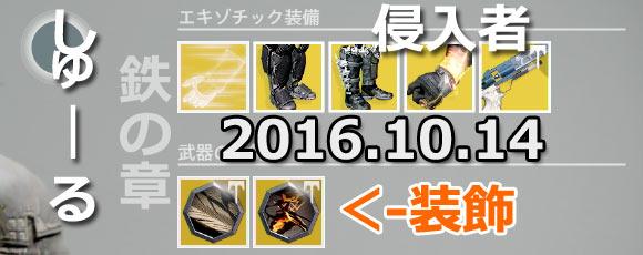 20161014xur