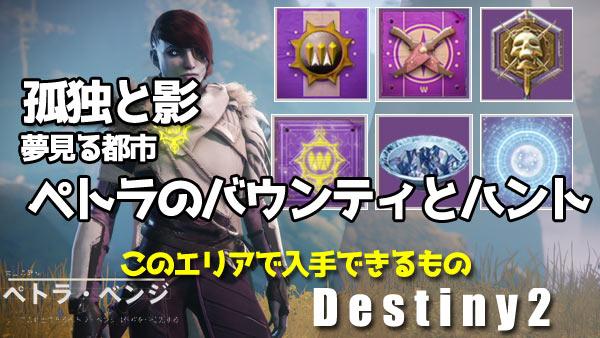 destiny2dreamingpetra